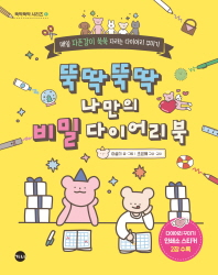 뚝딱뚝딱 나만의 비밀 다이어리 북(뚝딱뚝딱 시리즈 1)