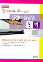 헌법 실전예상답안(2008) #