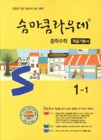 중학 수학 1-1(개념기본서)(숨마쿰라우데)