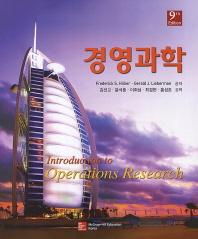 경영과학(9판)