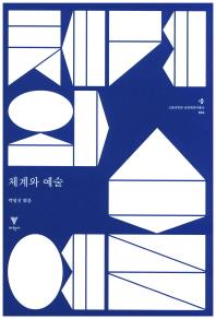 체계와 예술(고등과학원 초학제연구총서 6)