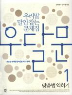 우달문(우리말 달인잡는 문제집). 1: 맞춤법 익히기