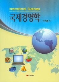 국제경영학(양장본 HardCover)
