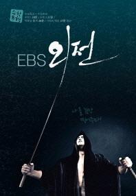 수학 B형(2013)(EBS 외전)