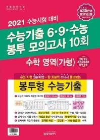 고등 수학영역(가형) 수능기출 6·9·수능 봉투 모의고사 10회(2020)(2021 수능대비)(리얼오리지널)