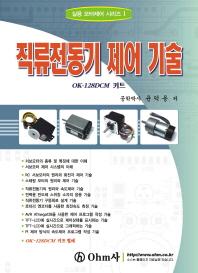 직류전동기 제어 기술(실용 모터제어 시리즈 1)