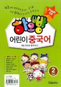 어린이 중국어. 2(하오빵)(CD1장포함)