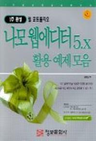 나모웹에디터 5.X 활용예제모음(1주완성 웹 포트폴리오)(CD 1장포함)