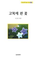 고목에 핀 꽃(창조문학대표시인선 109)