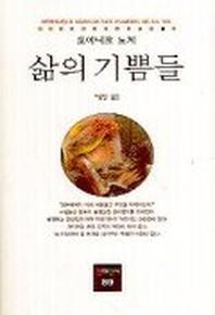삶의 기쁨들(동문선 현대신서 89)