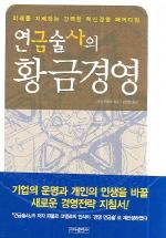 연금술사의 황금경영