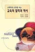 교육의 철학과 역사(교육학적 사유를 여는)