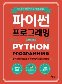파이썬 프로그래밍(입문부터 실무까지 한 방에 끝내는)(개정증보판)