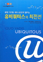 유비쿼터스의 최전선(세계 디지털 리더 60인이 말하는)