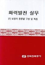 화력발전 실무 1(보일러 종류별 구성 및 특징)(3판)