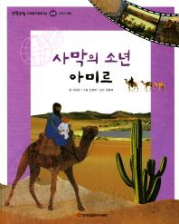 사막의 소년 아미르(또랑또랑 사회탐구동화 54)(양장본 HardCover)