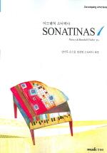 어드벤쳐 소나티나 1
