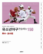 유소년야구 연습메뉴 150: 투수 포수편