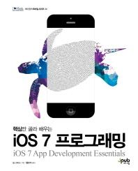iOS 7 프로그래밍(핵심만 골라 배우는)(제이펍의 모바일 시리즈 24)