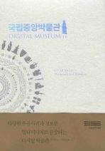 국립중앙박물관(디지털박물관)(국문)(CD 2장)