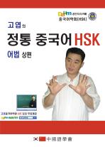 고엽의 정통 중국어 HSK: 어법 상편