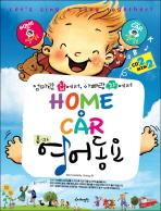 HOME CAR(홈카) 영어동요(CD2장, 별책부록1권포함)(양장본 HardCover)