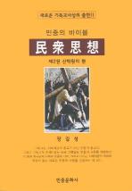 민중사상. 2: 신학원리편(민중의 바이블)