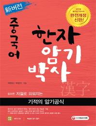 중국어 한자암기박사(신버전)(CD1장포함)