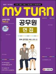 공무원 면접(2021)(마이턴(my turn))(4판)