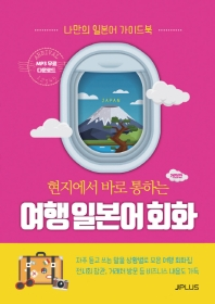 현지에서 바로 통하는 여행 일본어회화(현지에서 바로 통하는 여행회화 시리즈)