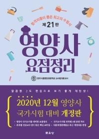 영양사 요점정리(2020)(21판)