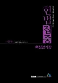 헌법 집중 핵심암기장(5판)