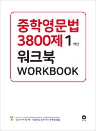 중학영문법 3800제 워크북 1학년(개정판 10판)