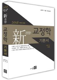 신경향 교정학 기본서(2018)(개정판 20판)