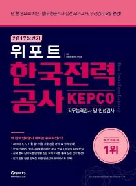 한국전력공사(KEPCO) 직무능력검사 및 인성검사(2017 상반기)(위포트)