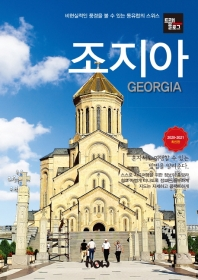트래블로그 조지아(2020~20201)