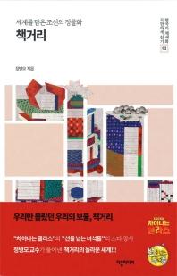 책거리(세계를 담은 조선의 정물화)(한국의 채색화 모던하게 읽기 1)