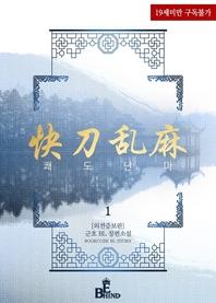 쾌도난마 (快刀亂麻) (외전증보판) 1