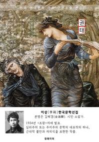 권태 - 이상 한국문학선집