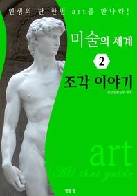 미술의 세계 2  조각 이야기 (art All that guide)