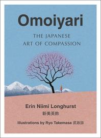 [해외]Omoiyari