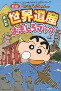 クレヨンしんちゃんのまんが世界遺産おもしろブック 新版