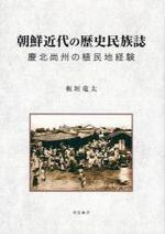 朝鮮近代の歷史民族誌