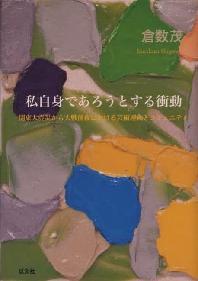 [해외]私自身であろうとする衝動 關東大震災から大戰前夜における藝術運動とコミュニティ