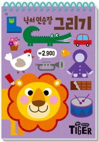 낙서 연습장: 그리기(My Little Tiger)(두뇌 연습장 10)