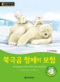북극곰 형제의 모험(Adventures of the Polar Bear Brothers)