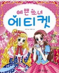 예쁜 소녀 에티켓(예쁜 소녀 시리즈 6)
