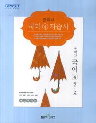 중학 국어 4 자습서(2학년2학기)(민현식)(2014)