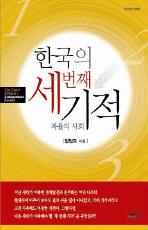 한국의 세번째 기적(나남신서 1292)