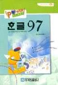 한글 97(POWER START)